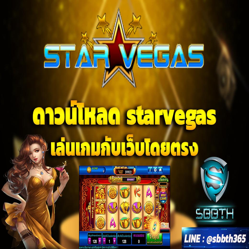 ดาวน์โหลด starvegas-www.sbbth.com