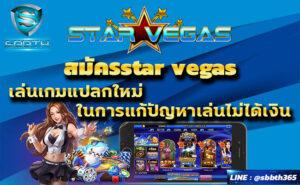สมัครstar vegas-www.sbbth.com